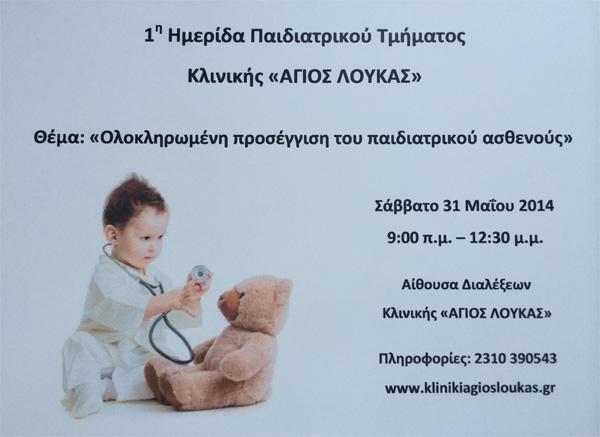 1η Ημερίδα Παιδιατρικού Τμήματος Κλινικής «ΑΓΙΟΣ ΛΟΥΚΑΣ»