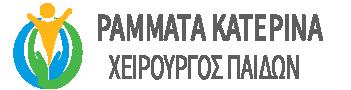 Ραμματά Α. Κατερίνα – Χειρούργος Παίδων Θεσσαλονίκη
